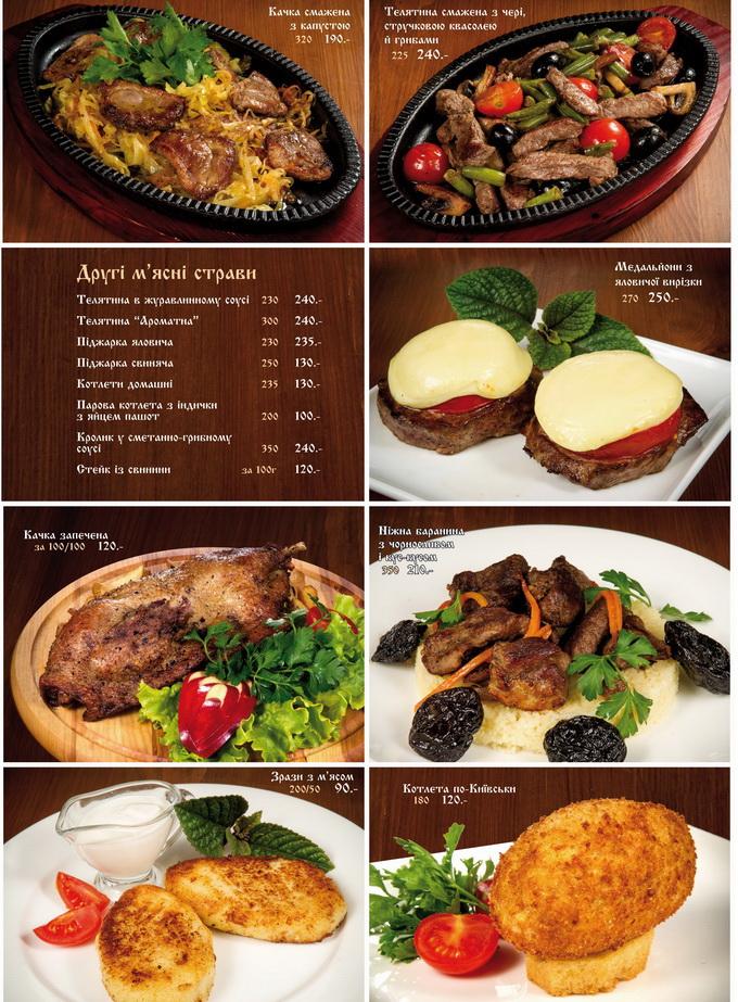 Вторые мясные блюда