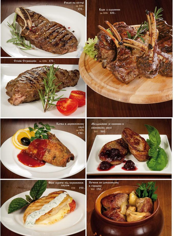 Вторые мясные блюда 2